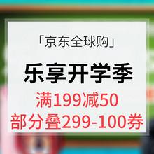 开学好礼# 京东全球购 乐享开学季 满199减50/部分可满299-100券