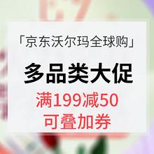 火力全开# 京东沃尔玛全球购 个护/母婴/保健/食品等 满199-50/还可叠加券