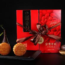 提前囤货# 稻香村 富贵中秋月饼礼盒装 620g 29.9元