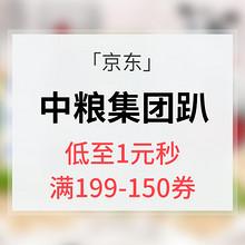 优惠券# 京东  中粮集团品质狂欢趴   联合满299减50 低至1元秒杀 领券满199减150