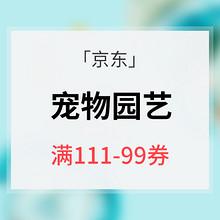 优惠券# 京东 宠物园艺指定商品  领券满111减99元