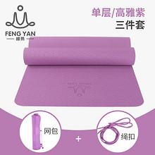 健康舒适# 峰燕 tpe运动防滑环保瑜伽垫三件套  33.9元包邮(43.9-10券)