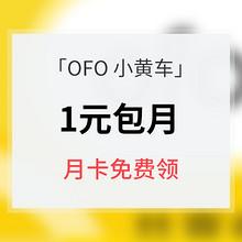 促销活动# OFO 小黄车  1元包月
