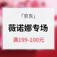 促销活动# 京东 薇诺娜七夕专场  低至满199减100/299减80
