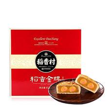 低价疯抢# 稻香村 金牌尝鲜月饼9饼9味810g  16.9元包邮(76.9-60券)