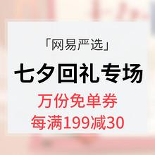 促销活动# 网易严选  七夕回礼专场  万份免单券  每满199减30