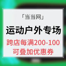 促销活动# 当当网  运动户外专场大促 跨店每满200减100 可叠加优惠券