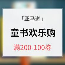 优惠券# 亚马逊  童书欢乐购   满200减100  新生价到