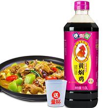 酱香浓郁# 伊例家 正宗黄焖鸡酱料1L 12.9元包邮(17.9-5券)