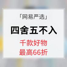 促销活动# 网易严选  四舍五入专场   满1499减499  最高66折