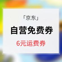 优惠券# 京东  自营商品运费券  6元运费券