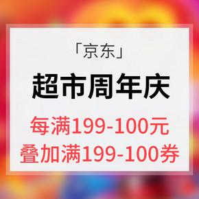 优惠券# 京东  9.9超市周年庆  每满199减100叠加满199减100神券