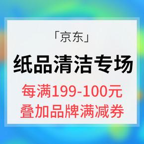 促销活动# 京东  9.9超市周年庆  纸品清洁专场  每满199减100可叠加优惠券