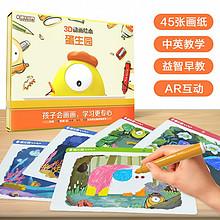 小画家# 蛋生园 宝宝涂色AR立体绘画套装 39元包邮(119-80券)