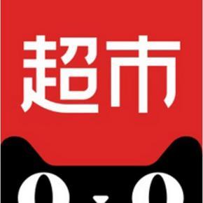 可用聚星红包# 天猫超市99盛典 食品/粮油/个护/家居等 爆款直降/1件包邮