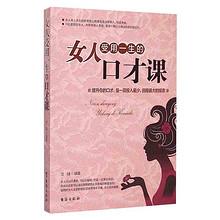 女人受用一生# 口才训练书籍 10.8元包邮(15.8-5券)