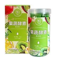 排毒养颜# 果蔬酵素复合粉台湾正品2盒装  39元包邮(99-60券)