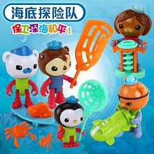 可爱有趣# 海底小纵队戏水过家家玩具2盒  14.8元包邮(19.8-5券)