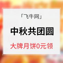 促销活动# 飞牛网  中秋共团圆   大牌月饼0元领