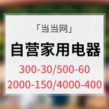 优惠券# 当当网 自营家电用电器专场大促  多档次满减券 最高立减400元