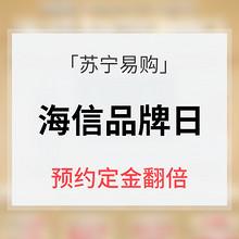 促销活动# 苏宁易购 海信超级品牌日    预约好价/定金翻倍,订单满8000返500超市抵用券