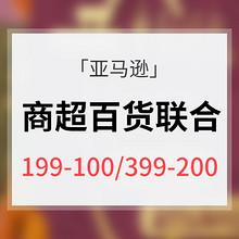 优惠券# 亚马逊  商超百货联合大促  领券满199减100,满399减200