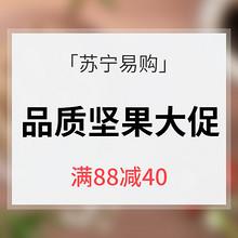 促销活动# 苏宁易购   品质坚果专场   满88减40  坚果新势力