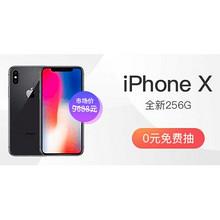 免费抽# 惠喵带你解锁全新装X新姿势   iPhoneX  0元抽(价值9688元)