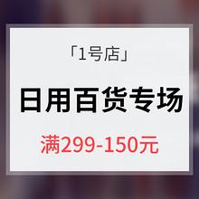 促销活动# 1号店   日用百货专场大促   满299减150
