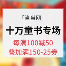 促销活动# 当当网  十万童书超级品类日  每满100减50,满150减25