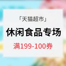 优惠券# 天猫超市  休闲零食专场  领券满199减100