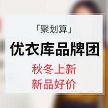 促销活动#  聚划算 优衣库品牌团    秋冬上新季   新品好价