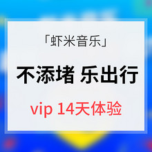 促销活动# 虾米音乐   超级VIP神券助力  14天VIP会员体验