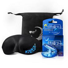 抗噪安睡#零听 防噪音睡眠耳塞眼罩3件套 45元包邮(55-10元)