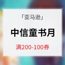 优惠券# 亚马逊  中信童书月  领券满200减100
