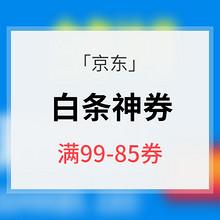 优惠券# 京东  白条优惠券    满99减85神券  限个护品类商品