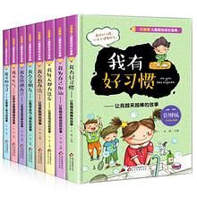 成长宝典# 儿童励志成长宝典注音版8册  26.8元包邮(29.8-3券)