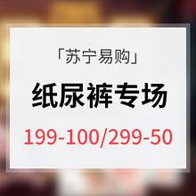 优惠券# 苏宁易购  纸尿裤狂欢节   领券部分满199减100,满299减50