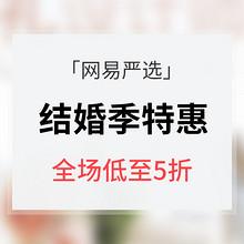 促销活动# 网易严选   结婚季特惠大促   全场低至5折 为爱精选
