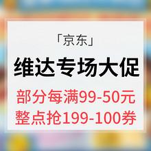优惠券# 京东  维达纸品专场大促  部分每满99减50,整点抢满199减100神券