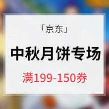 优惠券# 京东    月饼专场   满199减150券,0点/10点/14点/20点抢