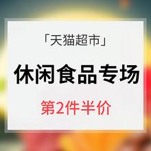 促销活动# 天猫超市   中秋聚团圆 休闲零食专场   第2件半价