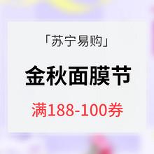 优惠券预告# 苏宁易购   金秋面膜节   领券满188减100