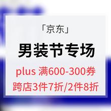 优惠券# 京东   男装节专场大促    plus满600减300全品券