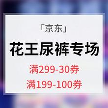 优惠券# 京东  自营花王纸尿裤专场   领券满299减30,满199减100