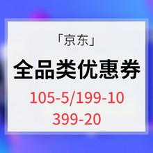 优惠券# 京东  全品类优惠券  105-5/199-10/399-20