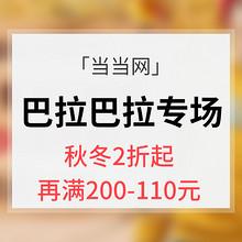 促销活动# 当当网  巴拉巴拉超级品牌日  全店秋冬装低至2折起  再满200减110元