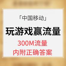 微信端专享#  中国移动   回忆影视经典赢流量  移动300m流量  内附正确答案