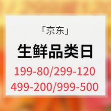 优惠券# 京东 生鲜超级品类日  领券满199减80 满299减120 大闸蟹满499减200 满999减500