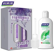 妇炎洁 抑菌喷剂阴道洗液套装 24.9元包邮(39.9-15券)
